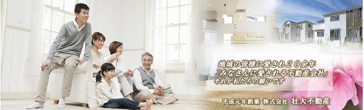 豊かな土地と明るい住居をお探しなら上田市の壮大不動産